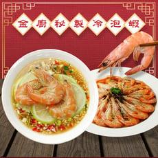 【食尚達人】金廚秘製冷泡蝦(檸檬蝦/醉鮮蝦)-任選