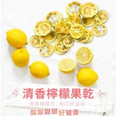 【屏東九如台產】清香檸檬果乾 天然無添加 酸甜好滋味 補充維他命C