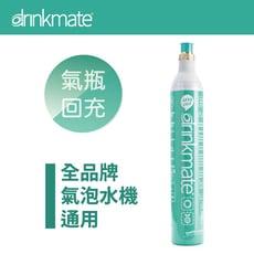 【杰威通路】drinkmate CO2氣瓶宅配回充服務(購買前請看商品詳情)