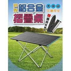 戶外鋁合金摺疊桌(小號)露營桌 烤肉桌 折疊桌 野餐桌 蛋捲桌【小星星家飾小舖】