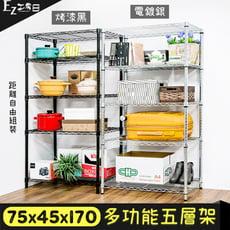 75x45x170五層架★層架/鐵架/收納架/鞋架/玄關架/廚房架/電器架-