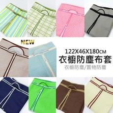 衣櫥防塵套122X46X180(十色可選)藍色/條紋/米色/咖啡/霧灰/綠/粉色/格子/牛仔/奶茶