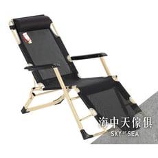 {{ 海中天休閒傢俱廣場 }} F02 躺椅系列 393-2 黑色透氣可折躺椅