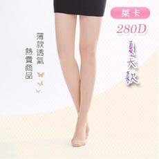 褲襪(彈性襪)/萊卡材質/280D丹(夏天款)