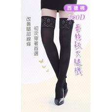 大腿襪/西德棉材質/280丹(蕾絲款)