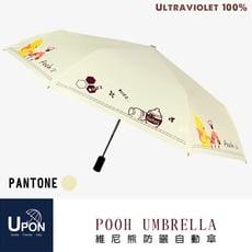 【Upon雨傘】 小熊維尼銀膠摺疊自動傘 晴雨傘 折傘 維尼熊傘 抗UV 防風傘 遮陽傘