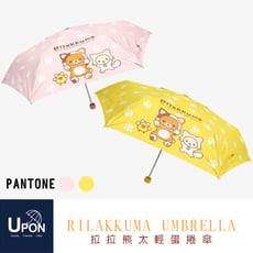 【UPON雨傘】 拉拉熊太輕三折蛋捲傘(狸貓款) 晴雨傘 摺疊傘 輕量 羽量級 抗UV 防曬