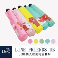 【Upon雨傘】LINE FRIENDS 情人款防風三折黑膠反向傘 自動傘 摺疊傘 晴雨傘