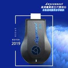 【2019年版】五代Anyconnect-5th全自動無線影音電視棒(送3大好禮)