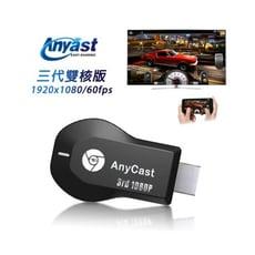 【清倉拍賣】【三代雙核版】Anycast(1080P/60fps) 無線影音鏡像器(送3大好禮)