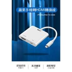 【LA02雪白款】Mars蘋果專用HDMI影音轉換器(送4大好禮)