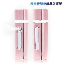 AN01芳香精油噴霧加濕器(愛戀粉紅)