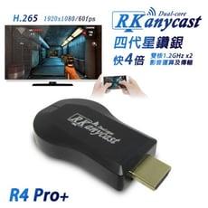 【清倉拍賣A】【四代R4星鑽銀】雙核RKanycast無線影音鏡像器(送送3大好禮)