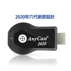 【四扇片款】六代Anycast-2020自動免切換無線影音電視棒(送4大好禮)