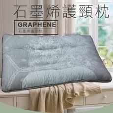 派樂 石墨烯珍珠棉護頸枕頭 枕頭芯 軟硬適中好睡枕心 遠紅外線