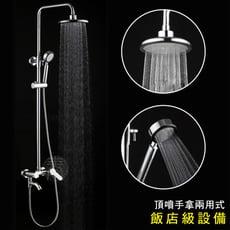 水摩爾 飯店級衛浴設備 6吋頂噴手拿兩用式淋浴柱(1組) 超大面板淋浴花灑 淋浴升降桿 銅製節水沐浴