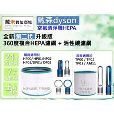 【戴米數位】 適用 DYSON 戴森 空氣清淨機 氣流倍增器 副廠 濾網 濾心 HEPA