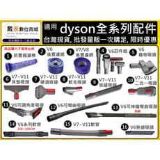 【戴米數位】戴森 dyson 吸頭 配件 耗材 濾網 過濾器 軟管 壁掛架 收納袋 轉接頭