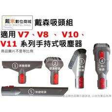 【戴米數位】 戴森 dyson 副廠 V7 V8 V10 V11 吸塵器 床墊 硬漬 狹縫 吸頭