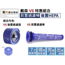 【戴米數位】適用 Dyson 戴森 V6 副廠 濾網 過濾器 HEPA 特惠組合