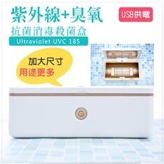 《紫外線+臭氧石英燈管抗菌消毒殺菌盒》家用小型手機、口罩消毒、內衣內褲殺菌器