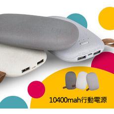 鵝卵石石頭行動電源 10400毫安培 移動電源 雙USB輸出 大容量行動電源