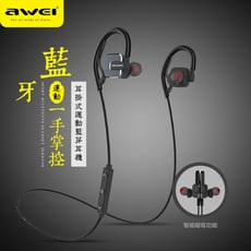 磁吸式運動藍芽耳機 可拆耳掛式 運動耳機 藍牙耳機