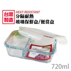 台灣製造 分隔耐熱玻璃保鮮盒/便當盒720ml