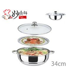 妙廚師 304不鏽鋼蒸火鍋34cm