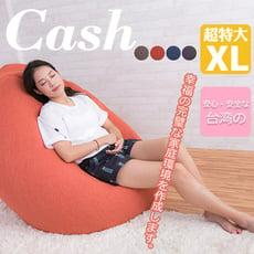 Cash凱希無印風懶人沙發(MAX大尺寸)