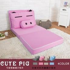 CUTE PIG 可愛豬童趣沙發床