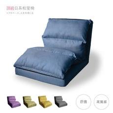 日系頂級和室椅-全可拆洗