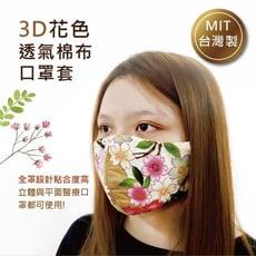 現貨不用等 3D日本布成人花布多種顏色可選可重複使用可水洗透氣純棉進口布口罩套/防護套