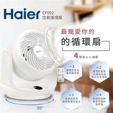 Haier 海爾 CF092 9吋 擺頭 空氣循環扇