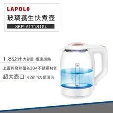 【破盤價】LAPOLO 藍普諾 玻璃 養生 快煮壺 SKP-A17181SL 煮水壺 熱水瓶