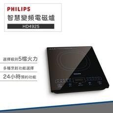 【破盤價】飛利浦 智慧 變頻 電磁爐 HD4925 無火烹煮更安全 時尚黑 電子爐