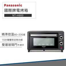 【破盤價】國際牌 9公升 電烤箱 NT-H900 烤箱 小烤箱 Panasonic 烤麵包