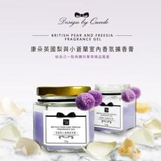 康朵 英國梨與小蒼蘭/白麝香/紓壓甜睡室內香氛擴香膏 3款任選