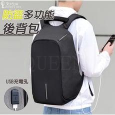 【贈充電線】多功能防水防盜抗震減壓雙肩防盜包
