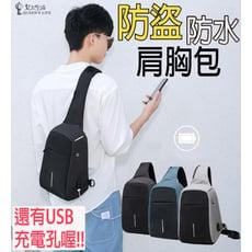 單肩防盜時尚斜背包