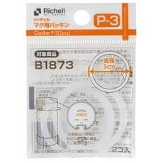 Richell利其爾 - P-3 2way 隨身型不鏽鋼杯 補充墊圈