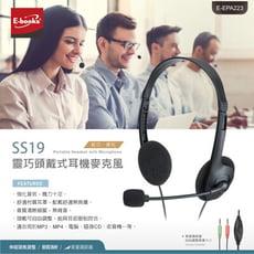 E-books SS19 靈巧頭戴式耳機麥克風