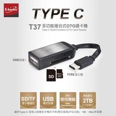 E-books T37 Type C多功能複合式OTG讀卡機