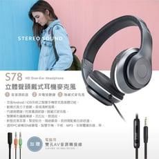 E-books S78 立體聲頭戴式耳機麥克風
