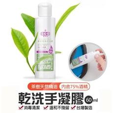 台灣製 茶樹乾洗手凝膠 乾洗手液 洗手乳 抗菌 消毒 隨身瓶 酒精乾洗手 手部清潔 天然精油 洗手液