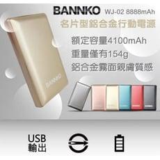 MIT 【Bannko】鋁合金行動電源