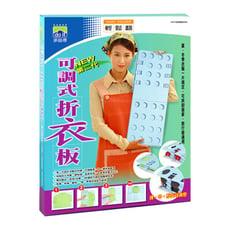 多益得第二代輕鬆翻可調式折衣板_台灣製
