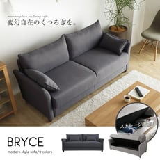 H&D 布萊斯收納三人沙發/布沙發/Bryce-2色