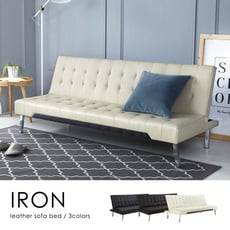 H&D IRON 摩登皮質沙發床-3色