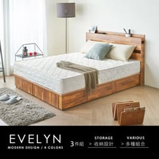 H&D 伊芙琳現代風木作系列房間組-3件式床頭+床底+床墊-4色